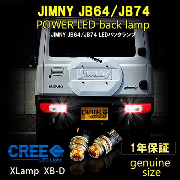 ジムニー JB64 ジムニー シエラ JB74 バックランプ専用 T20 60W CREE LEDバルブ 6500K ホワイト 無極性 1年保証
