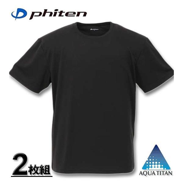 大きいサイズメンズPhiten2Pクルーネック半袖Tシャツ2L3L4L5L6L8L