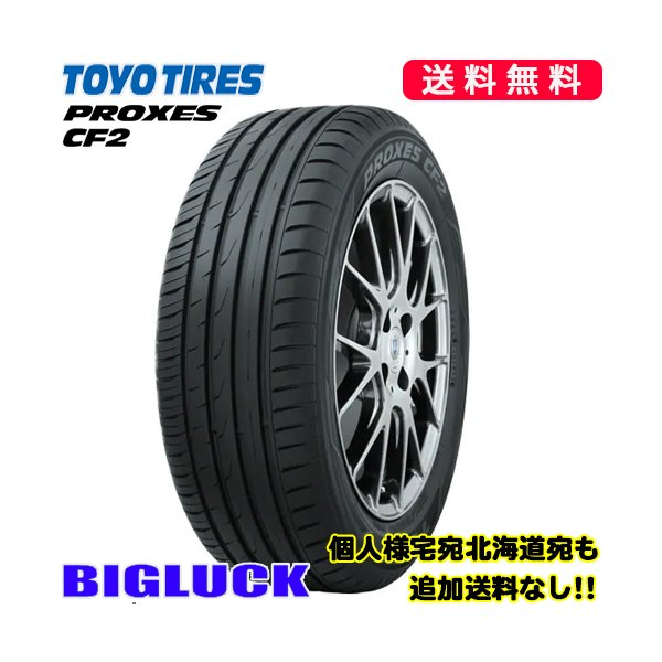 2020年製175/65R1584H新品サマータイヤ1本価格TOYOトーヨーPROXESCF2