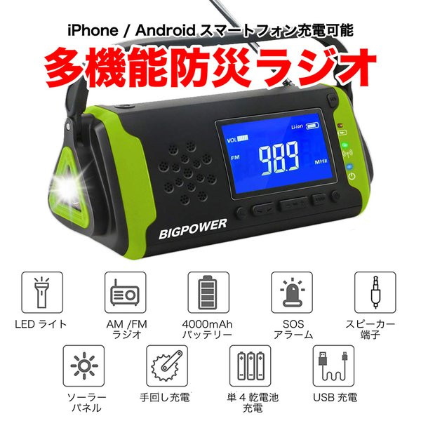防災ラジオ スマホ充電 充電 多機能 手回し 手回し ソーラー 防水 ライト MBP-097 送料無料|bigpower|02