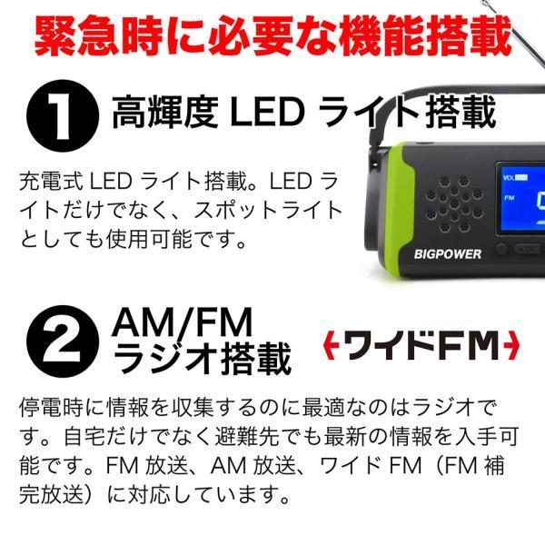 防災ラジオ スマホ充電 充電 多機能 手回し 手回し ソーラー 防水 ライト MBP-097 送料無料|bigpower|04
