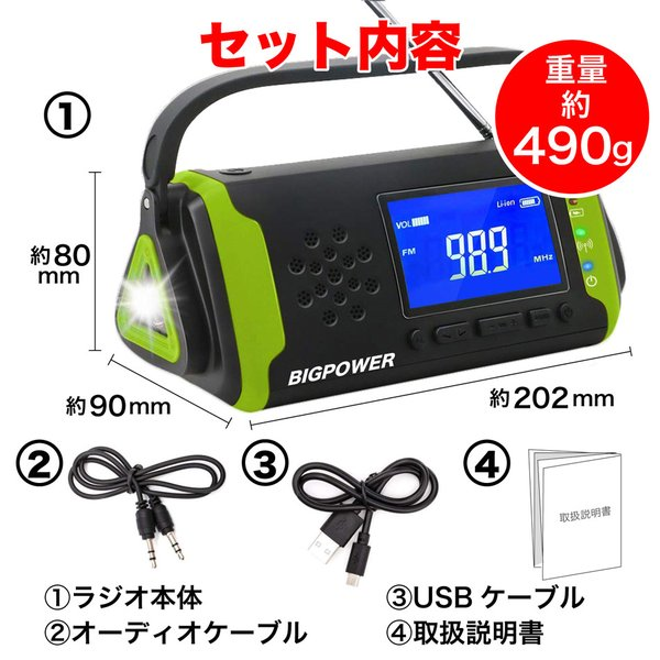防災ラジオ スマホ充電 充電 多機能 手回し 手回し ソーラー 防水 ライト MBP-097 送料無料|bigpower|09