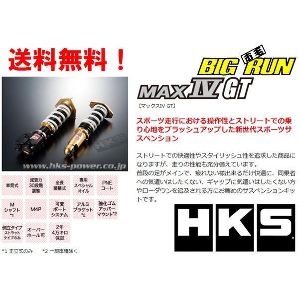 HKS ハイパーマックスシリーズ MAX IV GT スズキ スイフト スポーツ(ZC33S) [品番80230-AS004]|bigrun-ichige-store
