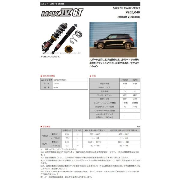 サマーキャンペーン特価 HKS ハイパーマックスシリーズ MAX IV GT スズキ スイフト スポーツ(ZC33S) [品番80230-AS004]|bigrun-ichige-store|02