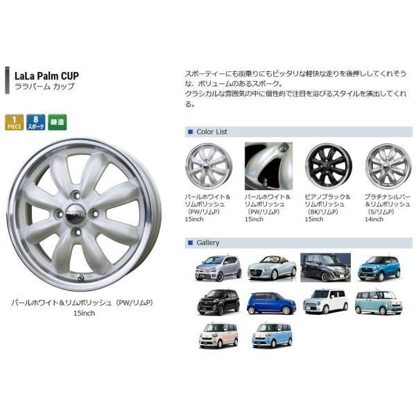 期間限定特価 HOT STAFF LaLa Palm CUP ララパーム カップ 選べるホイールカラー 軽自動車 & ブリヂストン NEXTRY 155/65R14|bigrun-ichige-store|02