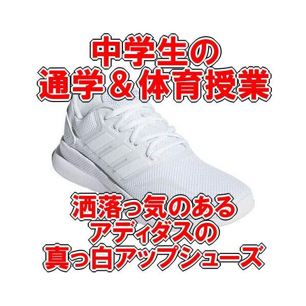 中学生 通学シューズ 白ベース アディダス FALCONRUN W(ホワイト) 女子用 中学校 通学靴|bigsports