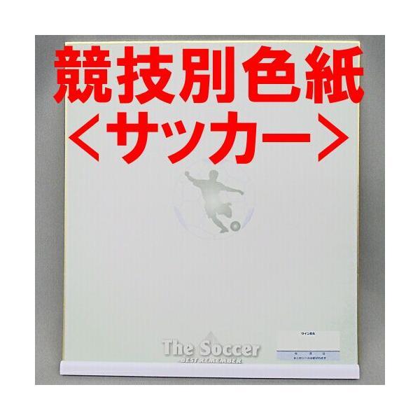 卒業記念品 部活 競技別色紙(サッカー)|bigsports