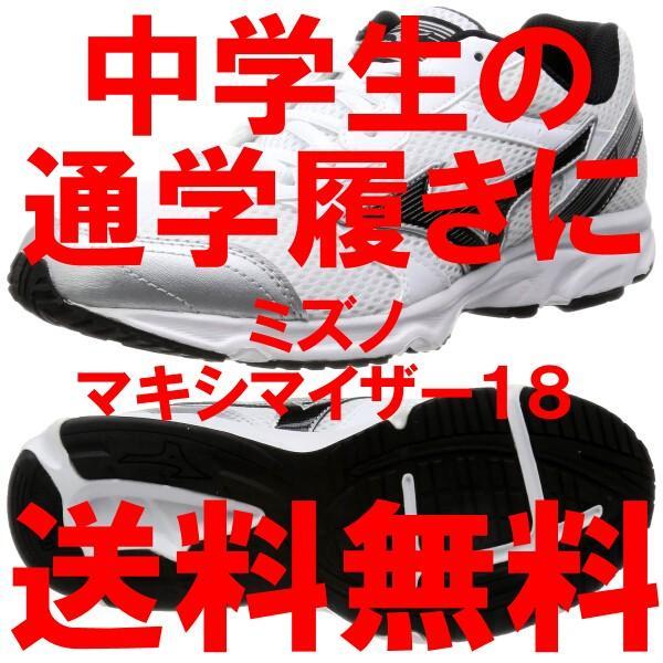 ミズノ マキシマイザー18(ホワイト×ブラック)通学用シューズ 通学靴 白|bigsports
