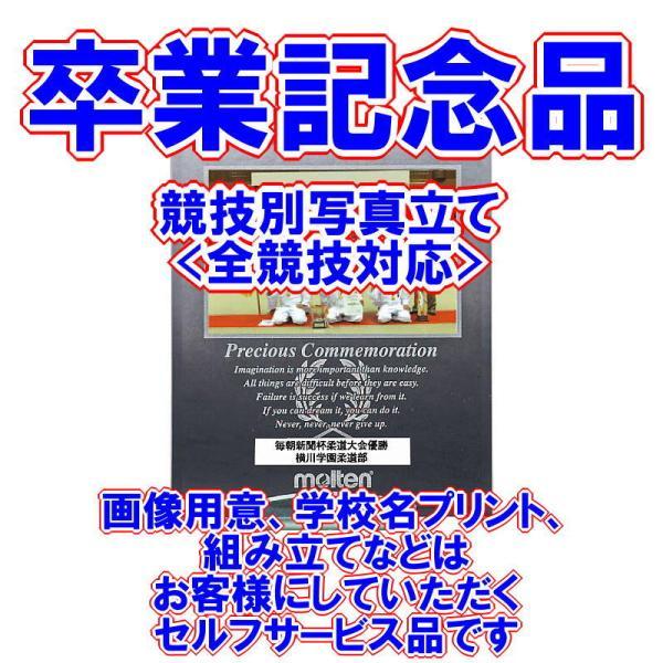 【卒業記念品】定番&高評価のモルテン写真立て