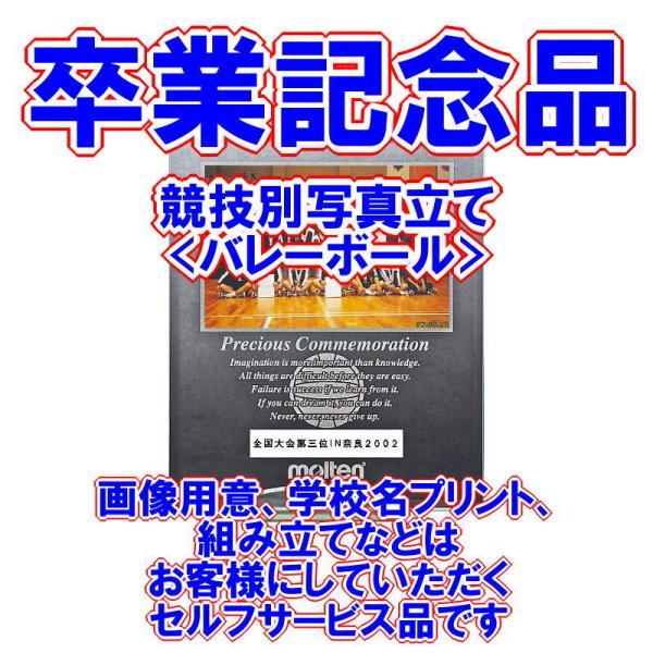 【卒業記念品】モルテン パブミラー