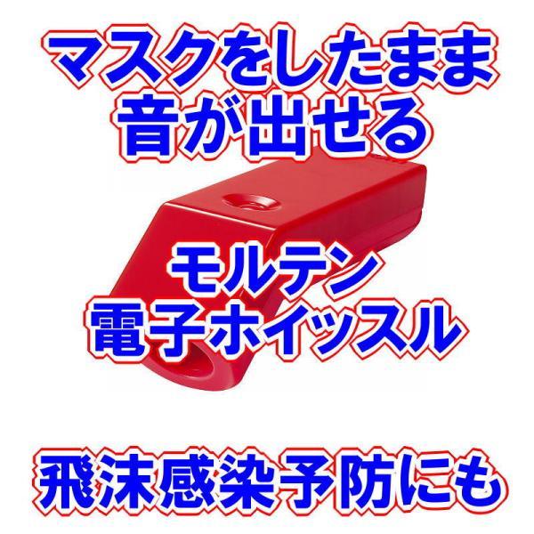 モルテン 電子ホイッスル(赤)(音:ピリリリッ)部活 運動会
