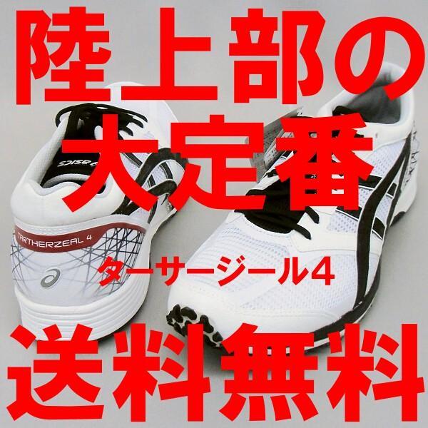 ターサージール4登場!3と何が変わった?