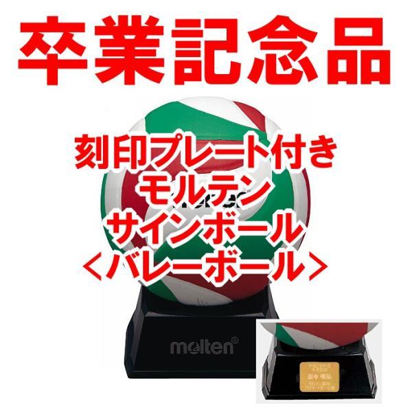 【卒業記念品】ボール系競技の王道、サインボール。