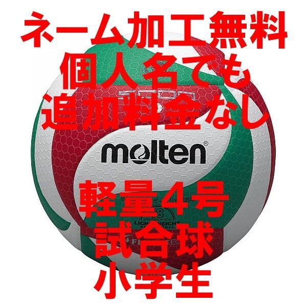 (ネーム加工無料)モルテン フリスタック バレーボール 4号(軽量)試合球 小学生