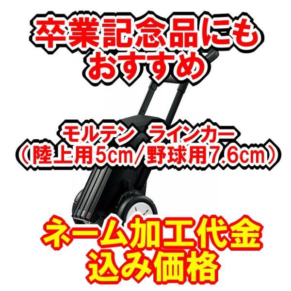 卒業記念に 名入れ加工代金込み価格 モルテン レーザーライナー2輪 陸上&野球用(5/7.6cm幅)