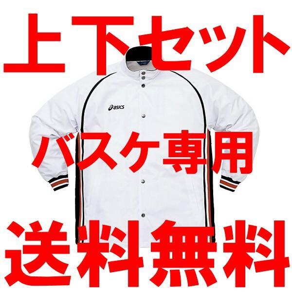 (上下セット)アシックス バスケ部専用ウインドブレーカー(ホワイト×ブラック×ストロングレッド) メンズ 部活|bigsports