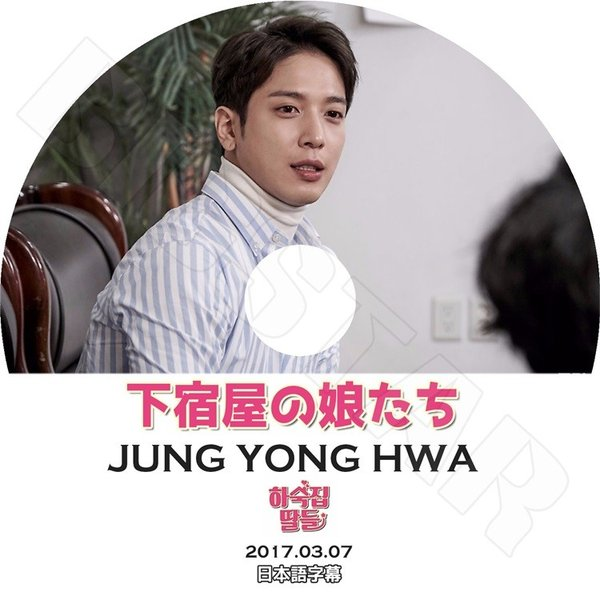 K-POP DVD / CNBLUE Jung Yong Hwa 下宿屋の娘たち(2017.03.07)★日本語字幕あり/ シエンブルーKPOP DVD bigstar-shop