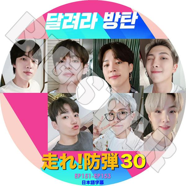  K-POP DVD 走れ!防弾 30 EP151-EP153 日本語字幕あり 防弾少年団 バンタン…