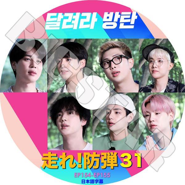  K-POP DVD 走れ!防弾 31 EP154-EP155 日本語字幕あり 防弾少年団 バンタン…