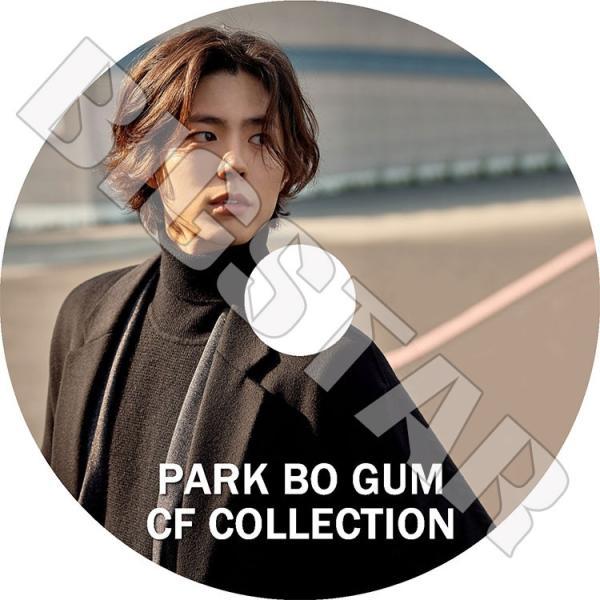 K-POP DVD/パクボゴム CF COLLECTION★日本字幕なし/PARK BO GUM KPOP DVD