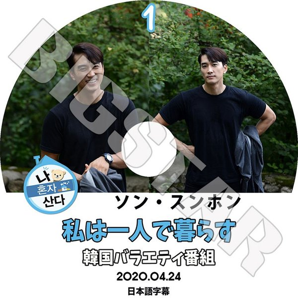 K-POP DVD/ソン スンホン 私は一人で暮らす #1 /2020.04.24★日本語字幕あり/Song Seung Heon ソン スンホン KPOP DVD
