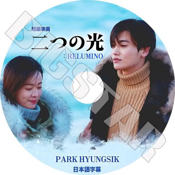 K-POP DVD/Park Hyung Sik 二つの光:RELUMINO★短編映画/日本語字幕あり/ヒョンシク パクヒョンシク PARK HYUNG SIK KPOP DVD