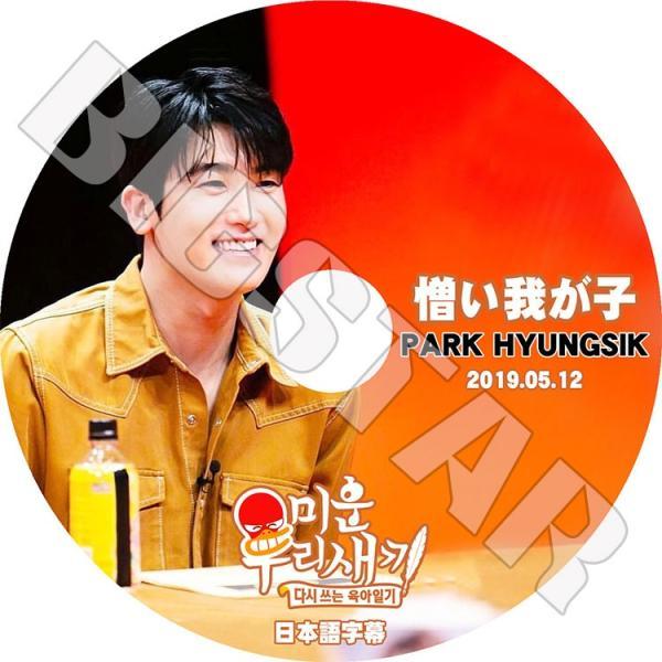 K-POP DVD/Park Hyung Sik 憎い我が子/2019.05.12★日本語字幕あり/ヒョンシク パクヒョンシク PARK HYUNG SIK KPOP DVD