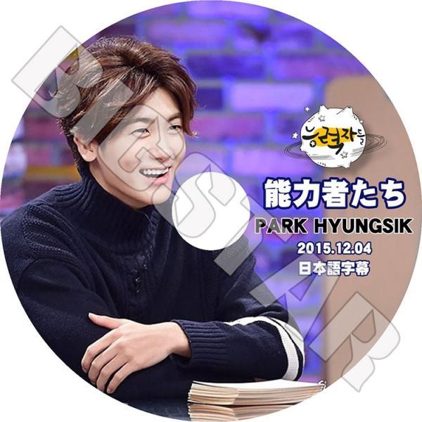 K-POP DVD/Park Hyung Sik 能力者たち/2015.12.04★日本語字幕あり/ヒョンシク パクヒョンシク PARK HYUNG SIK KPOP DVD