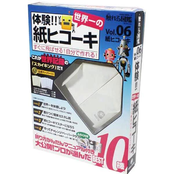 触れる図鑑コレクション 紙ヒコーキ ZH-ZUK-0601