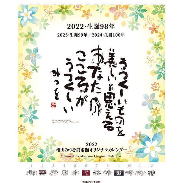 相田みつを 2022年 ( 令和4年 ) カレンダー CL-463 (同梱不可)(太巻cal)