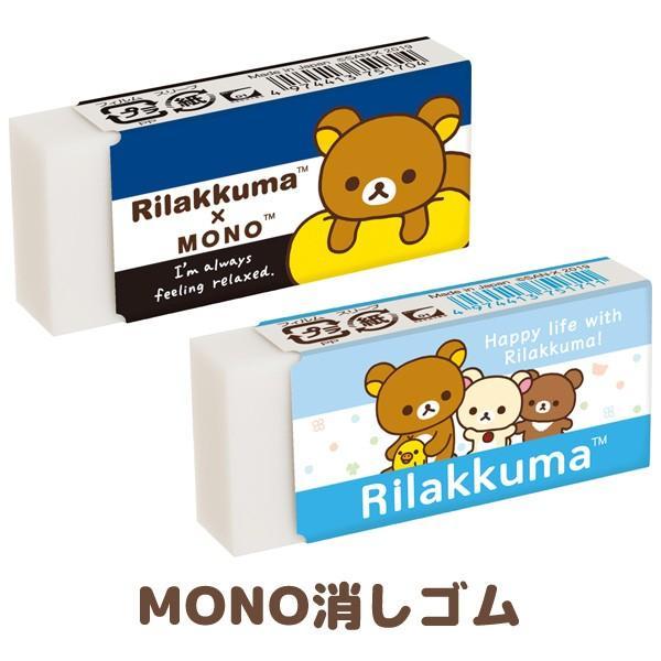 リラックマ トンボ鉛筆 MONO消しゴム KS53901/KS54001