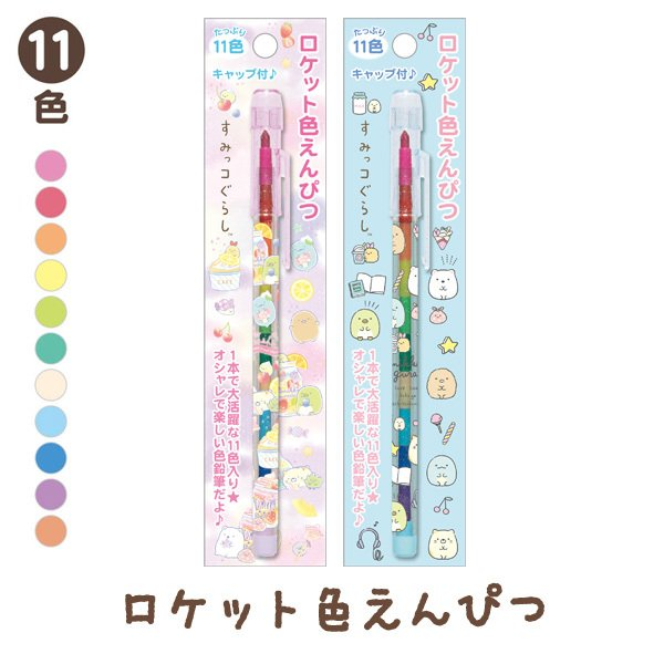 (7) すみっコぐらし わくわくコレクション ロケット色鉛筆 PH06701/PH06702
