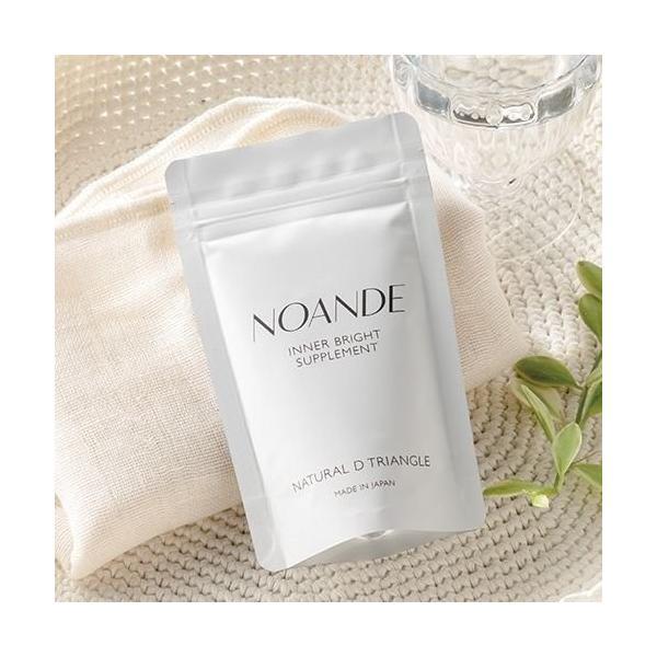ノアンデ(NOANDE) インナーブライト サプリメント 90粒(約1ヶ月分)|bigsungarden