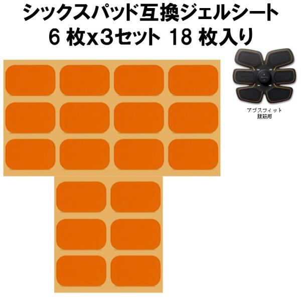 シックスパッドジェルシート互換パッド18枚入りAbsFitアブズフィットアブズフィット2チェストフィットsixpad専用腹筋用パ