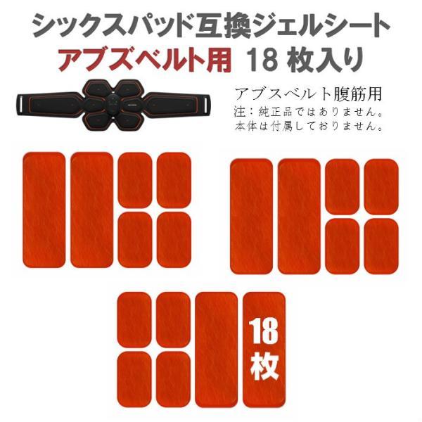シックスパッドジェルシートアブズベルト用18枚入り互換交換(SIXPADAbsBelt)腹筋用パット高電導ジェルパッドEMSベル