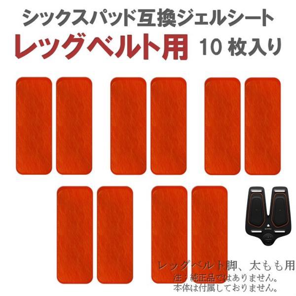 シックスパッドジェルシートレッグベルト用10枚入り互換交換(SIXPADLegBelt)脚太もも用あし足ふくらはぎ腕等パット高電