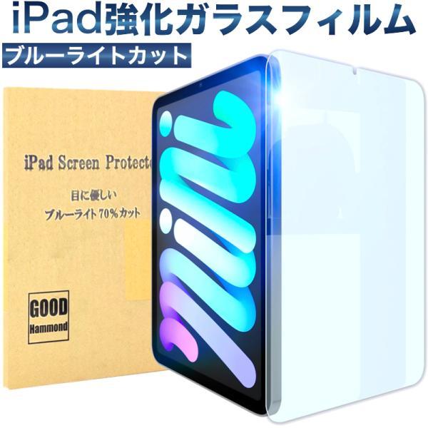 新型iPad 2020 iPad Pro11 第2世代 10.2インチ 第7世代 強化ガラス 保護フィルム iPad Air3 2019 9.7インチ 2018 pro10.5 フィルム mini4 mini5 Air Air2