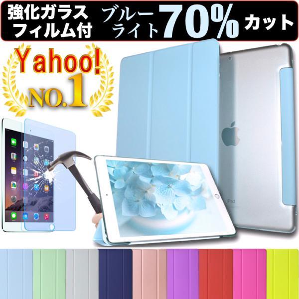 iPad ケース 強化ガラスフィルムセット iPad Air4 10.9 第9世代 第8世代 10.2 第7世代 Pro11 2020 2019 pro11 mini 2 3 4 5 Air Air 2 Air3 第6世代