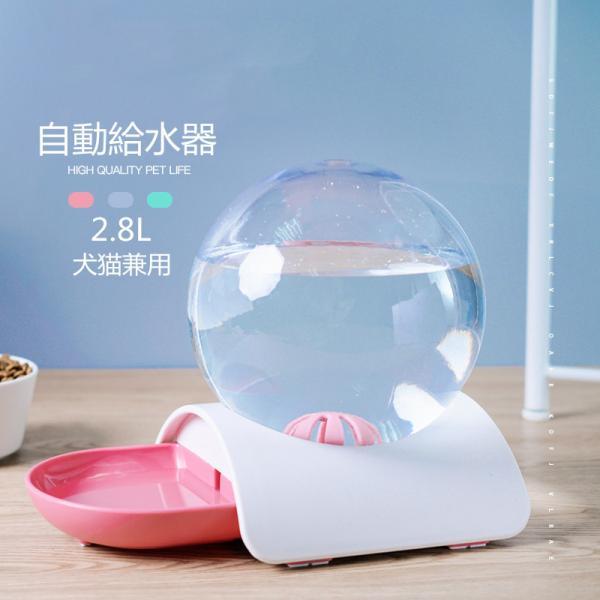 ペット自動給水器 水飲み器 2.8L 水入れ 一体型 猫用品 犬用品 ウォーターディスペンサー オート 電気不要 お留守番対策 ペットグッズ 便利 超可愛