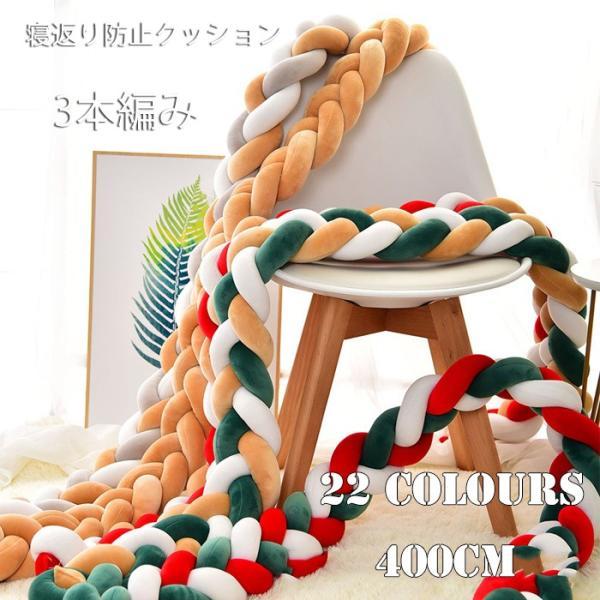 寝返り防止クッション 400cm 3本編み ベッドガード ノットクッション  ベッドガード  サイドガード ベッドバンパー 赤ちゃん 結び目 部屋飾り 北欧 癒しアイテム
