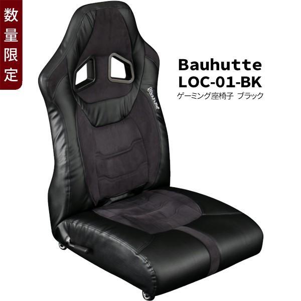 バウヒュッテ ゲーミング座椅子
