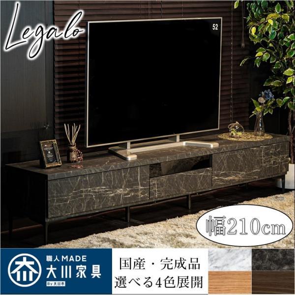 リガーロ 210TVボード