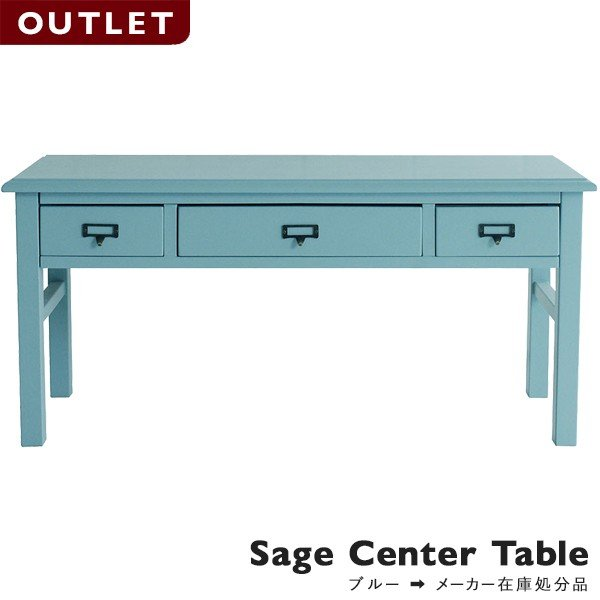 マム セージ センターテーブル ブルー