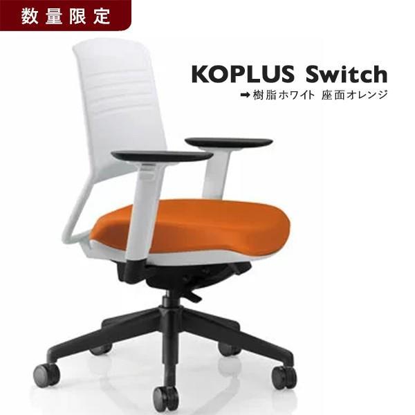 KOPLUS Switch スウィッチチェア