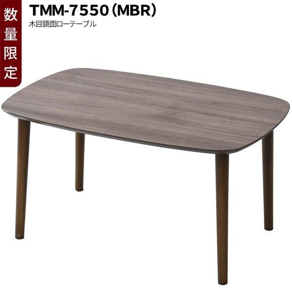 木目鏡面ローテーブル TMM-7550 MBR