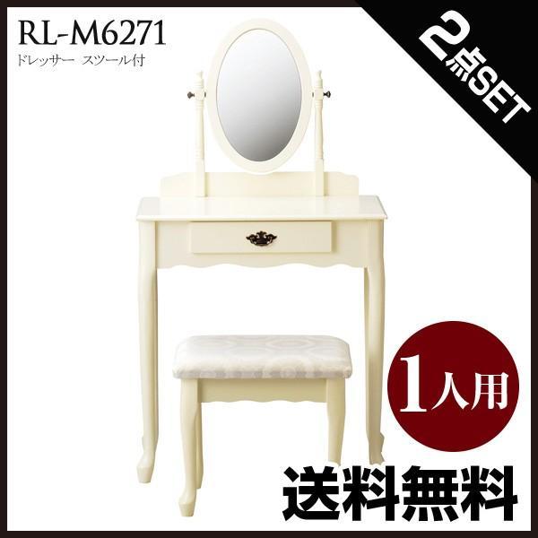 ドレッサー スツール付 RL-M6271