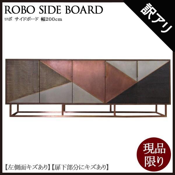 ロボ サイドボード