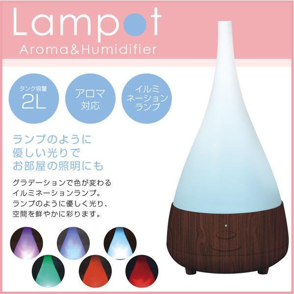 加湿器●超音波アロマ加湿器Lampot【木目調】グラデーションでランプの色が変わる●30%OFF即納