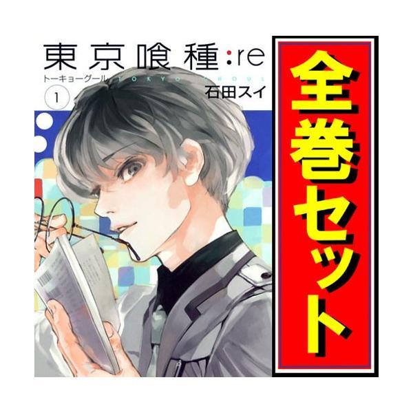 東京 喰 種 漫画 全巻