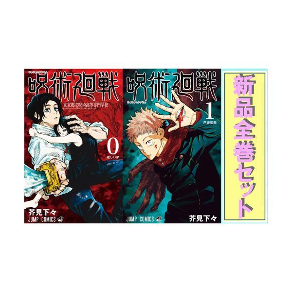 呪術廻戦/漫画全巻セット/「0巻」付◎新品Ss≪0〜15巻(既刊)≫